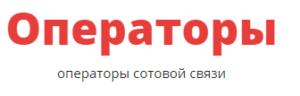 Операторы сотовой связи